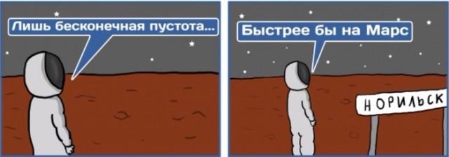 norilsk-desert-land